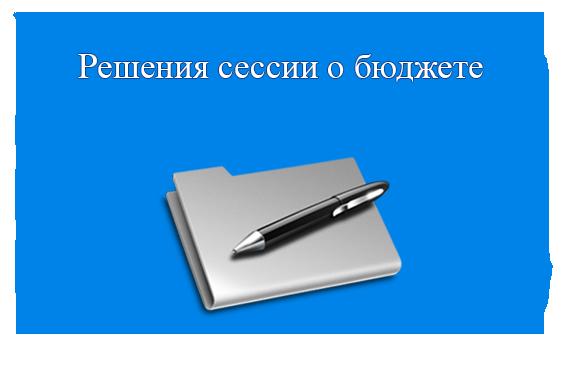 Решения сессии о бюджете